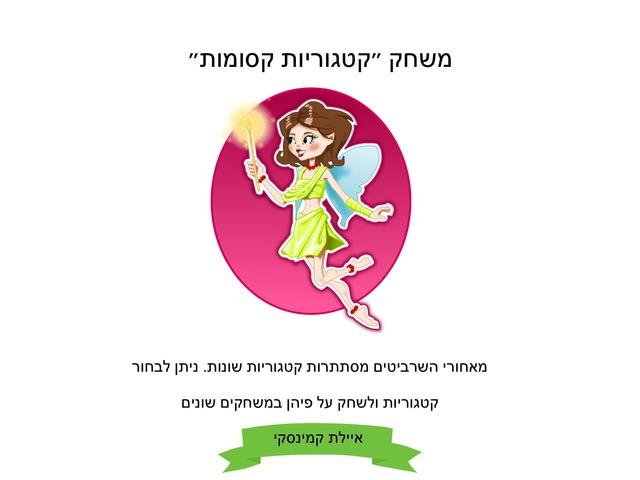קטגוריות by Ayelet Levy Kaminsky