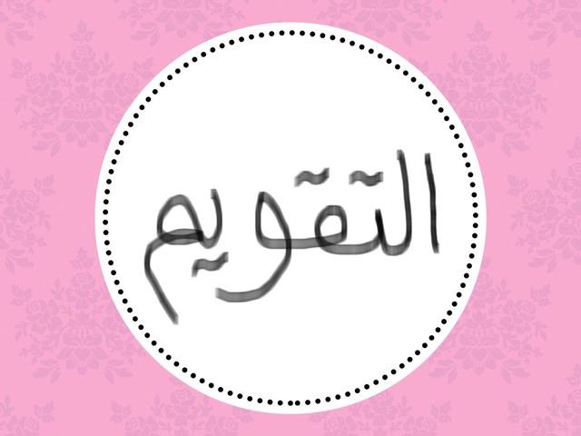 جزم المضارع by Taiba Alsultan