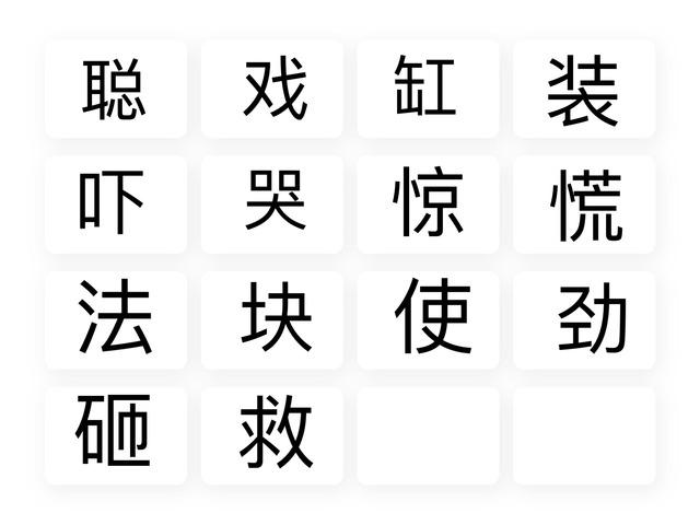 汉字找找看 by Wong stephenie