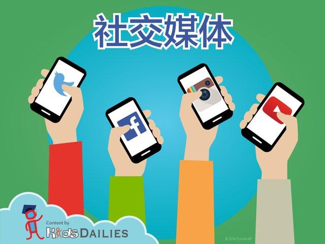 关于社交媒体的知识 by Kids Dailies