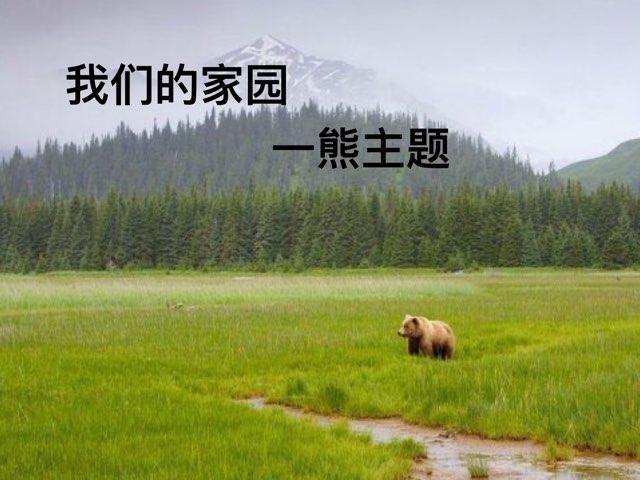 我们的家园熊 by Zoe Zou