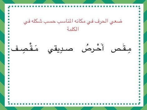 أشكال حرف ص  by فاطمة الزهراني