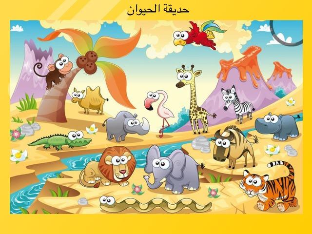 حديقة الحيوان by Enas Yahia