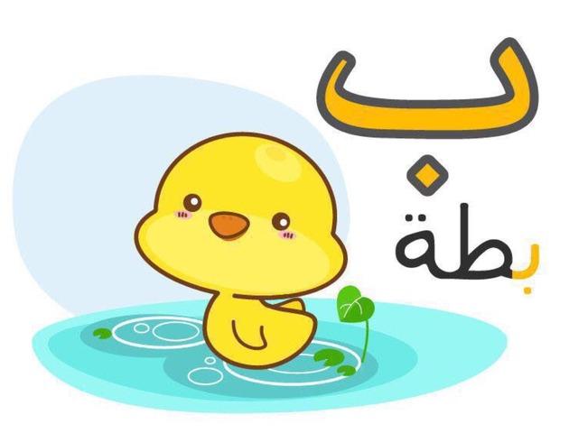 لنتعلم عن حرف الباء by Marwa Freeh
