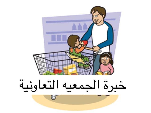خبرة الجمعية التعاونية روضة الشعلة by Manal Alenezi