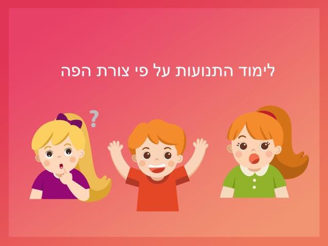לימוד התנועות על פי צורת הפה by Maya Yehuda