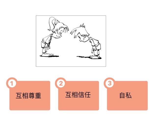 初中一3 by Li Kayan