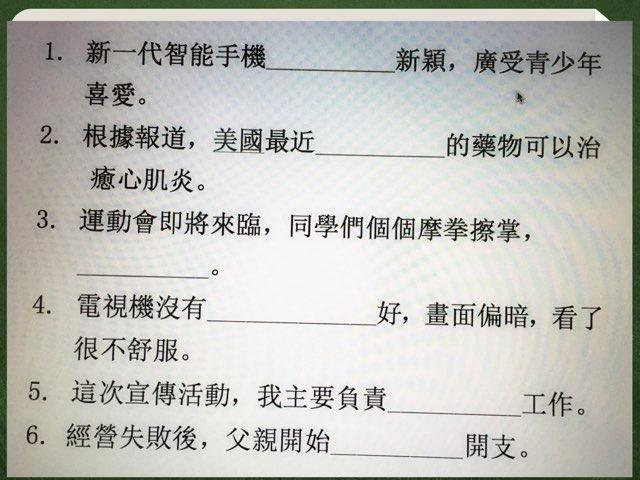 評估一字詞運用 by Lin Yuk ling