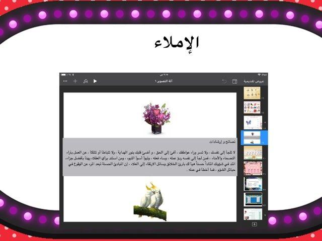 لعبة 121 by Nagla Asy
