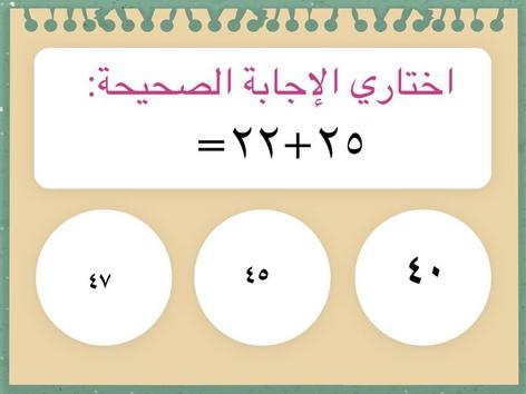 الجمع by مريم