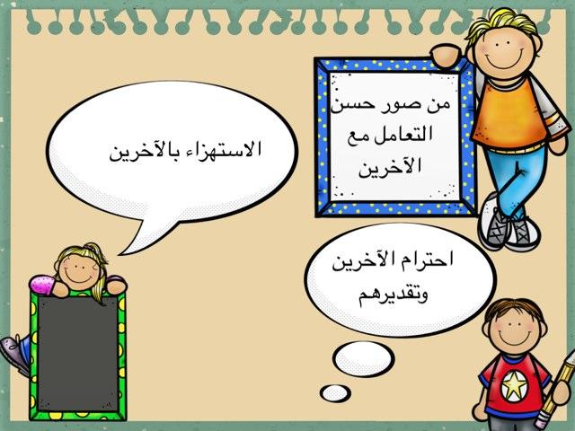 مراجعة درس. التعامل. مع الأخريان by Rufayda Alkhatatneh