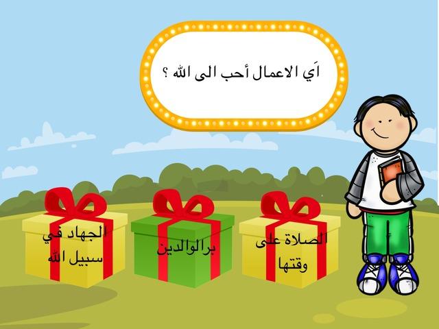 اعمل الصالحات by Wedad Alnezi
