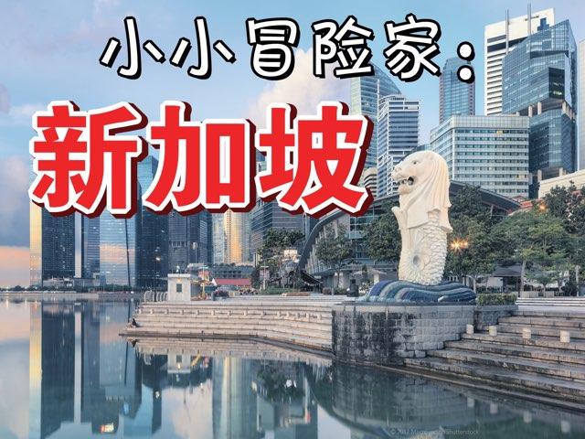 小小冒险家:新加坡 by Young Geographic