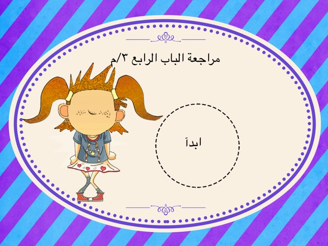 الصف ٣/م الباب الرابع by مرام حناوي
