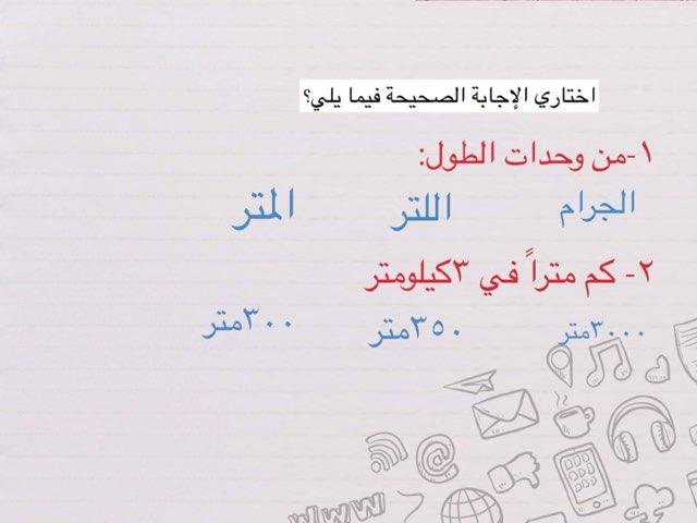 الوحدات المترية by Huda harbi