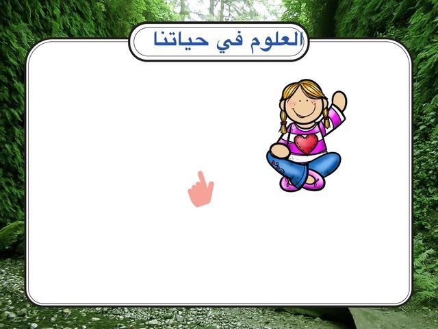 لعبة علوم by كريمة