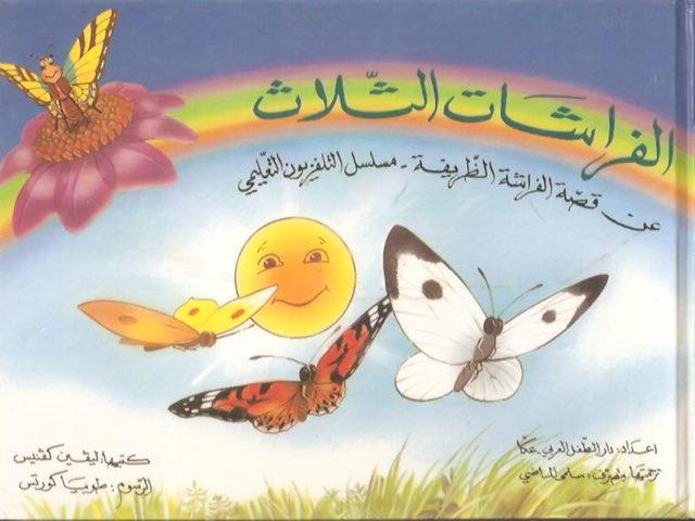 قصة الفراشات الثلاث (מרוה) by מרוה עומר