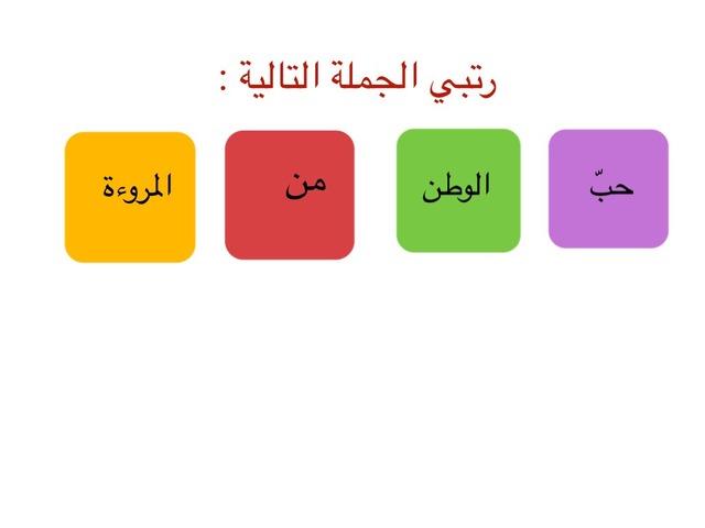 المجرور بحرف الجر by ellanoz .