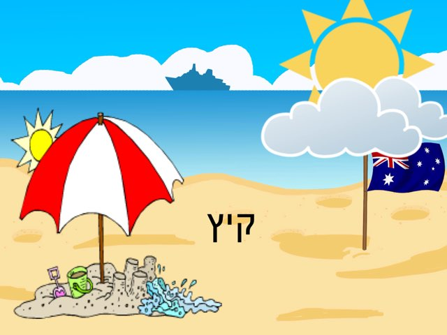 קיץ נעים by Tal Michalovici