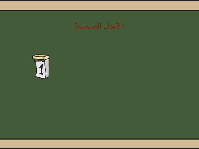 لعبة by أروى الشاكر