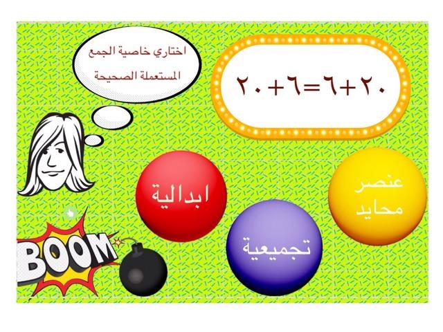 خاصية الجمع by Afnan Otb