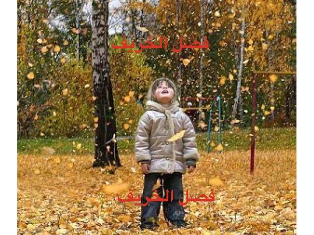 فصل الخريف by Suha Farraj