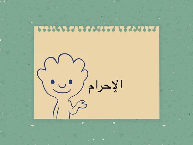 محظورات الإحرام by Asayl Alzahrani