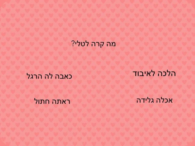 טלי והמציל by פנינה כהן