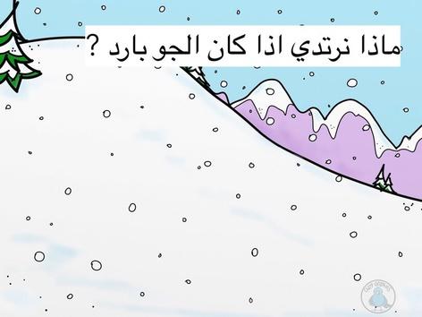٣ كلمات صحتي وسلامتي by Anayed Alsaeed