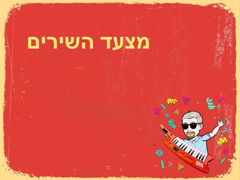 מצעד השירים by Michael Gudkin