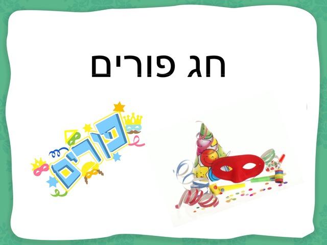 אורית עילאי by אורית פלד
