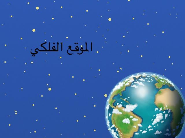 الموقع الفلكي by AlRashedi