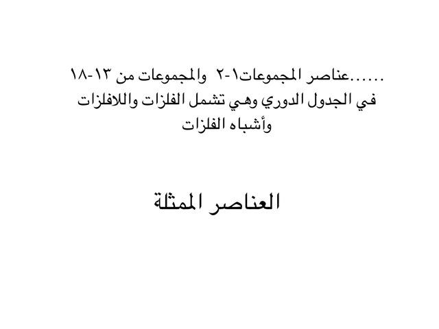 الدرس الثالث  by Rose Alsihaty