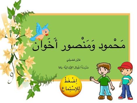 محمود ومنصور اخوان by Fatin Fadila