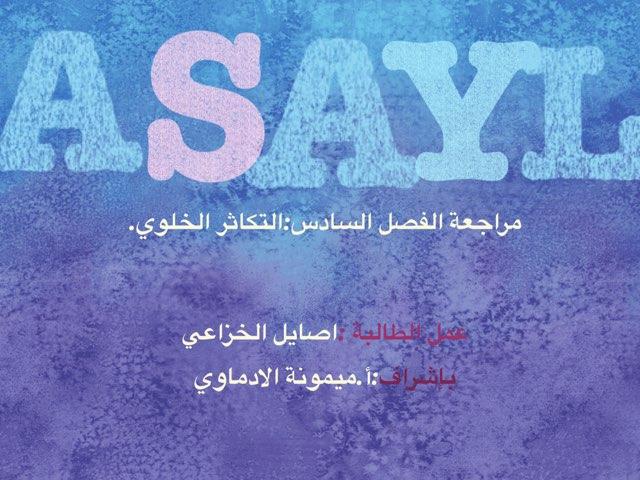 مشروع احياء٣ by Assiyl Shmmrani