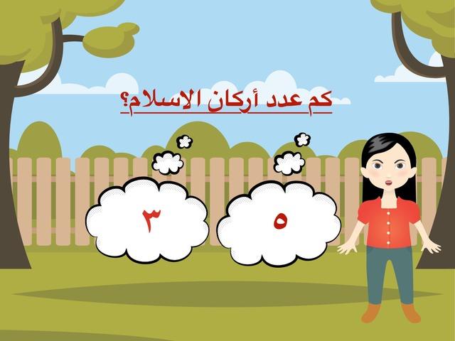 أركان الاسلام by فطوم مبارك