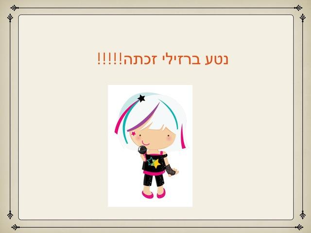משחק אירוויזיון  by Myriam Ohayon