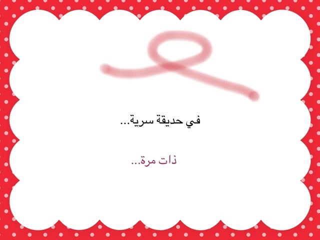 تجربة by Fatima Sh