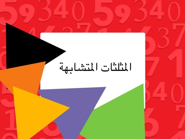 المثلثات المتشابه by Fatimah Hakami