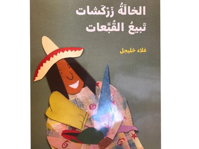 الخالة زركشات تبيع القبعات by Munira Taha