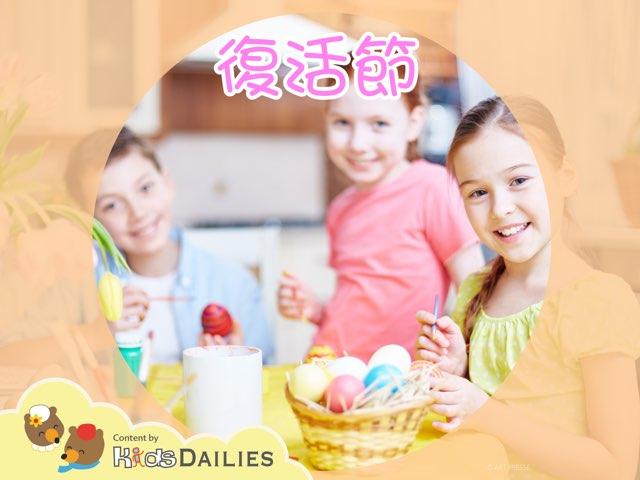 復活節小常識 by Kids Dailies