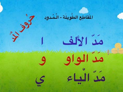 مدرسة اجيال الابتدائية- المعلمة دينا الشرقاوي by Dina Sharkawi
