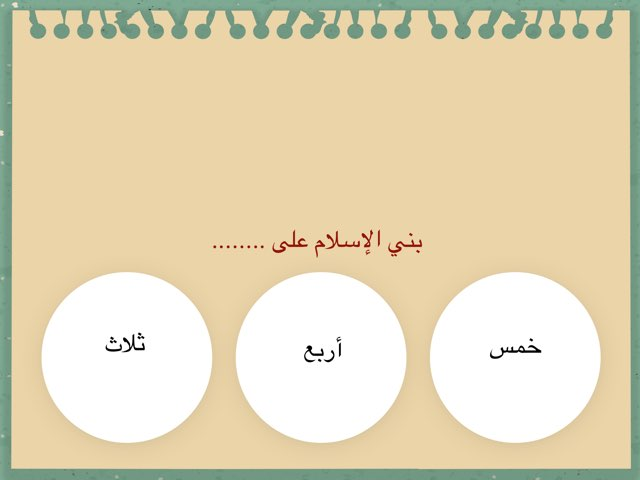 توحيد by Sharaf Sultan