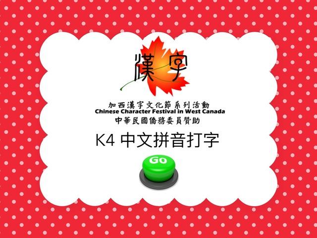 K4 中文拼音打字 by Union Mandarin 克