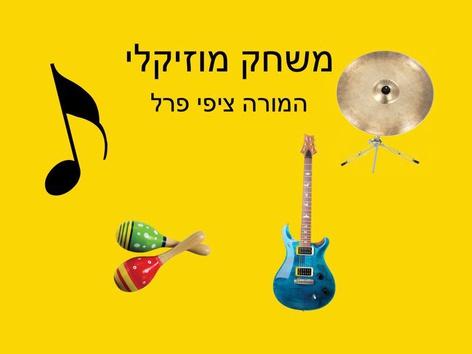 משחק מוזיקלי by Tzipi Pearl