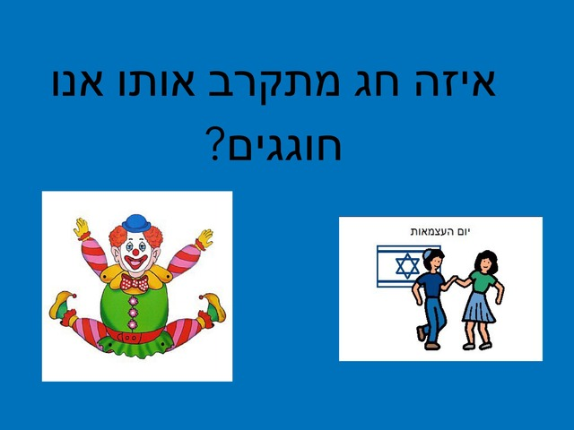 יום העצמאות כיתה ז׳ by Ganigar School