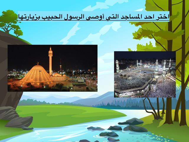 بناء رسولي  اول مسجد في المدينة المنورة by Hnoooy Hnoooy