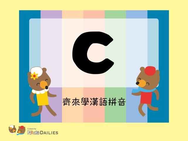 齊來學漢語拼音「c」 by Kids Dailies