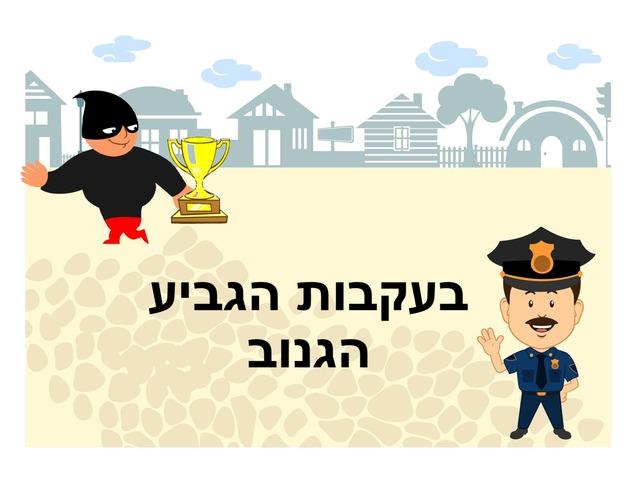הגביע הגנוב by Beit Issie Shapiro
