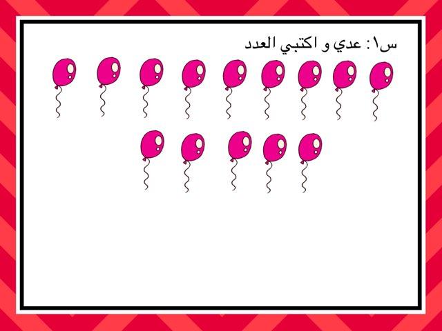 لعبة 17 by روان التريكي
